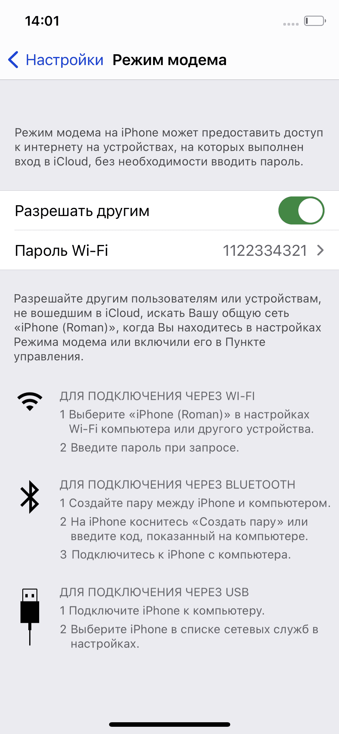 rezhim modema na iphone